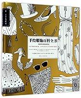 手绘服饰百科全书;一本跨世纪的时尚笔记(带一本书去博物馆)-W