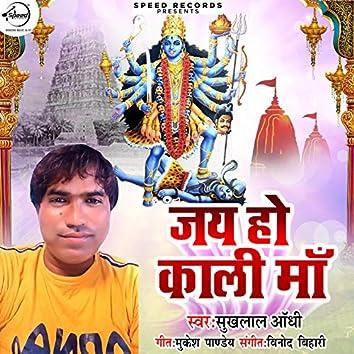 Jai Ho Kaali Maa - Single