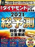 週刊ダイヤモンド 2020年12/26・21年1/2合併号 [雑誌]
