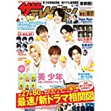 ザテレビジョン 首都圏関東版 2020年8/7号 [雑誌]