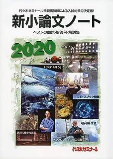 新小論文ノート〈2020〉