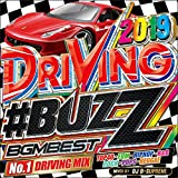 2019・ドライビング・#バズ BGM ベスト