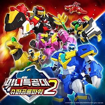 Miniforce: Super dino power2 OST