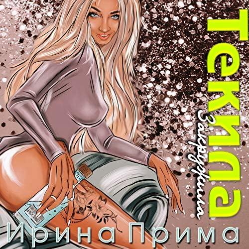 Ирина Прима