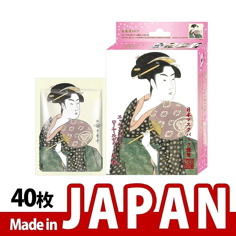 お別れハーブ自動【JP004-A-1】シートマスク/10枚入り/40枚/美容液/マスクパック/送料無料