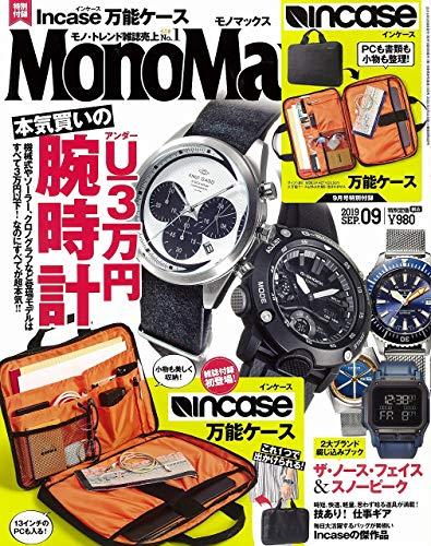 MonoMax(モノマックス) 2019年 9月号
