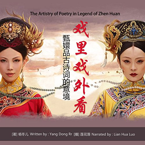 戏里戏外看甄嬛品古诗词的意境 - 戲裡戲外看甄嬛品古詩詞的意境 [The Artistry of Poetry in Legend of Zhen Huan] cover art