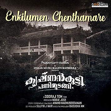 "Enkilumen Chenthamare (From ""Krishnankutty Panithudangi"")"