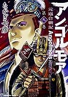 アンゴルモア 元寇合戦記 (9) (角川コミックス・エース)