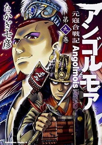 [画像:アンゴルモア 元寇合戦記 (9) (角川コミックス・エース)]