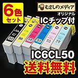 むさしのメディア EPSON(エプソン) IC6CL50 (6色セット) 互換インクカートリッジ ICチップ付き 残量表示対応