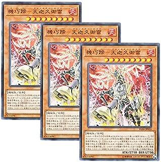 【 3枚セット 】遊戯王 日本語版 IGAS-JP024 機巧蹄-天迦久御雷 (ウルトラレア)