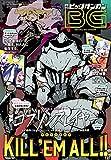 ビッグガンガン2020 Vol.03 2020年 3/25 号 [雑誌]: ヤングガンガン 増刊