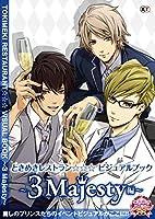 ときめきレストラン☆☆☆ ビジュアルブック ~3 Majesty編~