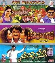 Nannaaseyaa Hoove/Beda Krishna Ranginaata/Bevu Bella (3-in-1 Movie Collection)