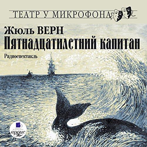 Pyatnadtsatiletniy kapitan audiobook cover art