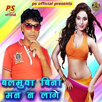 Balamua Bina Man Na Lage