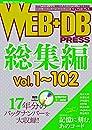WEB+DB PRESS総集編 Vol.1~102