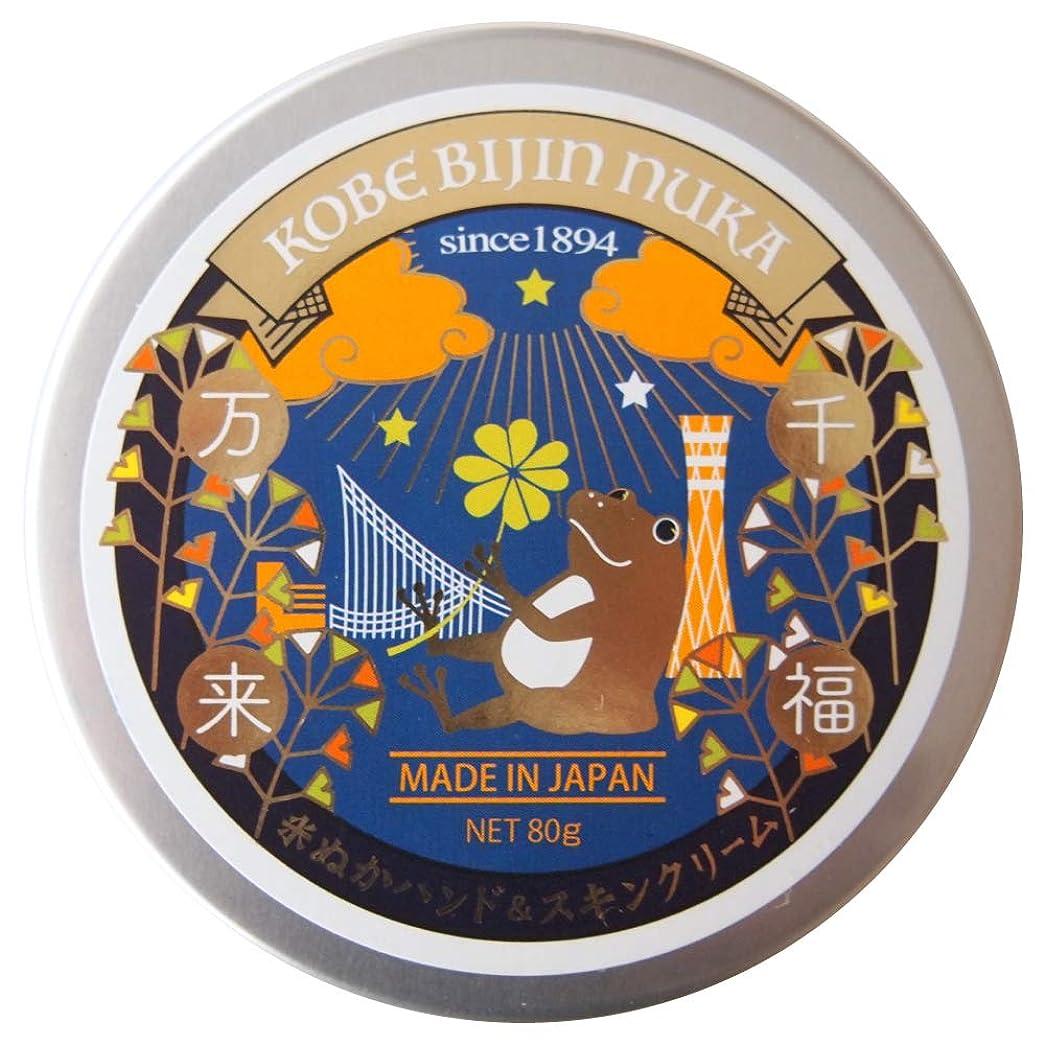 レンド酒アーティスト神戸美人ぬか 米ぬかハンド&スキンクリーム(千福万来)【ヘルシーシトラスの香り】 80g
