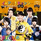 9Nine - Yie Ar!Kyonshi Feat.Hao Hao!Kyonshi Girl / Brave (Type B) [Japan CD] SECL-1213