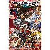 ポケットモンスターSPECIAL Ωルビー・αサファイア(1) (てんとう虫コミックス)