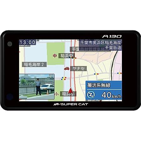 ユピテル レーダー探知機 A130 3年保証 GPSデータ14万千件以上 小型オービスレーダー波受信 GPS フルマップ表示 リモコン付属 Yupiteru