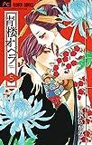 青楼オペラ (5) (Betsucomiフラワーコミックス)