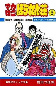マカロニほうれん荘【電子コミックス特別編集版】 3巻 表紙画像