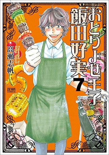 おとりよせ王子 飯田好実 7 (ゼノンコミックス)の詳細を見る