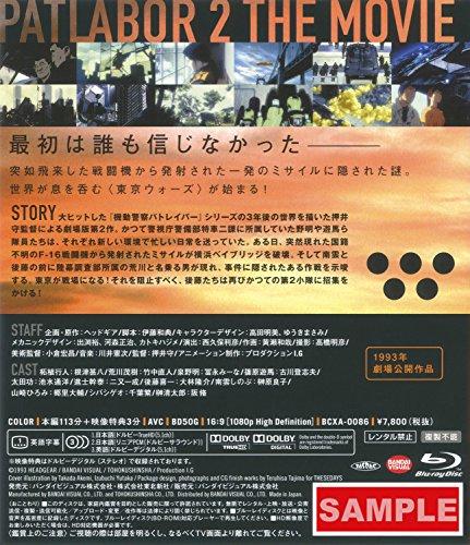 機動警察パトレイバー2theMovie[Blu-ray]