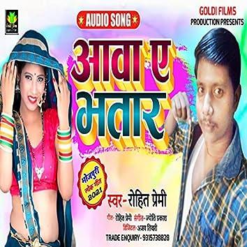 Awa Ye Bhatar (Bhojpuri song)