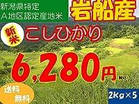 平成28年新潟県産特定産地米 (岩船産2㎏×5)