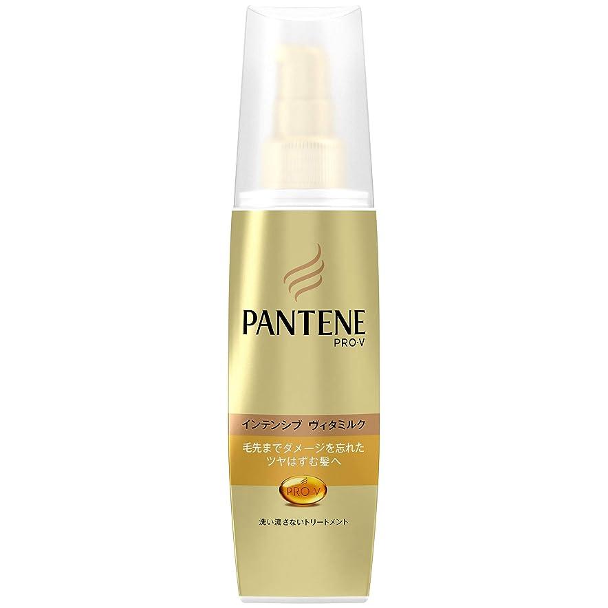 リスク偽物拡張パンテーン 洗い流さないトリートメント インテンシブヴィタミルク 毛先まで傷んだ髪用 100ml