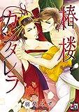 椿楼カンタレラ (アクアコミックス)