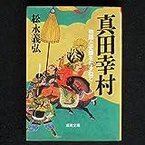 真田幸村―物語と史蹟をたずねて (成美文庫)