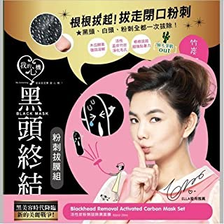 Hot New My Scheming Blackhead Removal Activated Carbon Charcoal Peel Off Mask Set by My Scheming