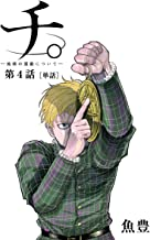 表紙: チ。 ―地球の運動について―【単話】(4) (ビッグコミックス) | 魚豊