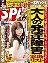 週刊SPA! スパ   2018年 10/9・16 合併号 週刊SPA!