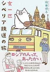 女一匹<br> シベリア鉄道の旅