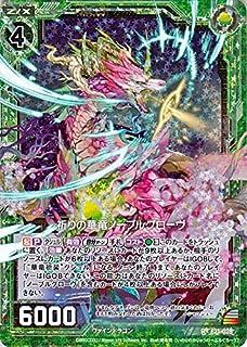 Z/X -ゼクス- E21 祈りの華竜ノーブルグローヴ ホログラム E21H-028 EXパック 第21弾 もえドラ ヴァインドラゴン 緑