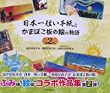 日本一短い手紙とかまぼこ板の絵の物語 第2集