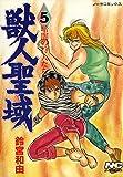 獣人聖域 5 暗闇の狩人たち (ノーラコミックス)