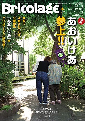 Bricolage(ブリコラージュ) 2021.新春号 (2021-01-15) [雑誌]