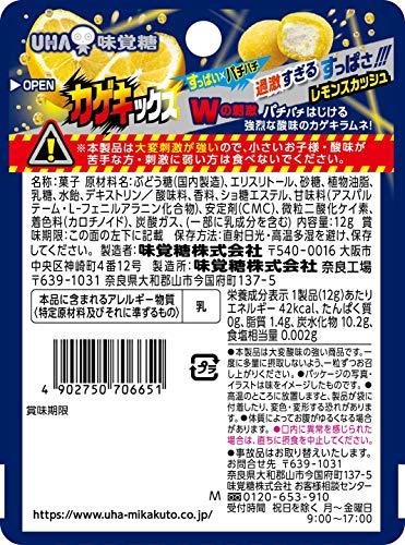 『UHA味覚糖 カゲキックス レモンスカッシュ 12g ×10袋』の1枚目の画像