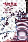情報貧国ニッポン: 課題と提言 (図書館サポートフォーラムシリーズ)