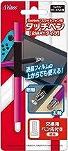 Switch/スマートフォン用タッチペン【2WAYタイプ】 ピンク