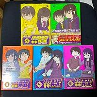 ハイスコアガール 漫画 旧版 絶版 15巻
