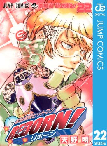 家庭教師ヒットマンREBORN! モノクロ版 22 (ジャンプコミックスDIGITAL)