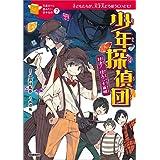 10歳までに読みたい日本名作7 少年探偵団 対決! 怪人二十面相