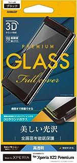 ラスタバナナ Xperia XZ2 Premium SO-04K SOV38 専用 フィルム 曲面保護 ガラスフィルム 高光沢 3Dフレーム ブラック エクスペリア XZ2 プレミアム 液晶保護フィルム 3S1086XZ2P